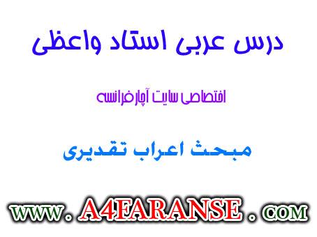 درس عربی استاد واعظی در فرصت برابر